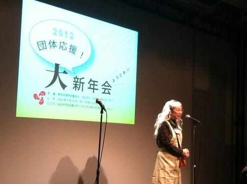 せんだい・みやぎNPOセンター新年会2012