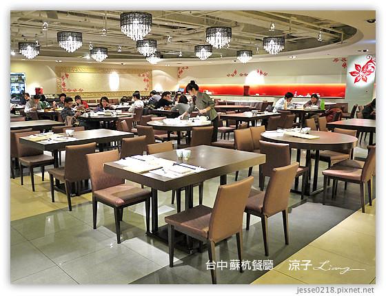 台中 蘇杭餐廳 6