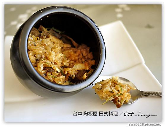 台中 陶板屋 日式料理 4