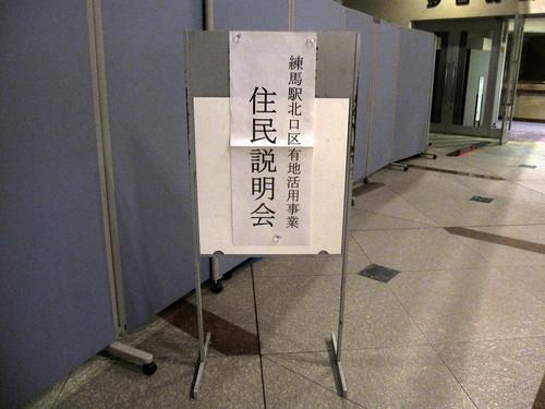 説明会@練馬区役所