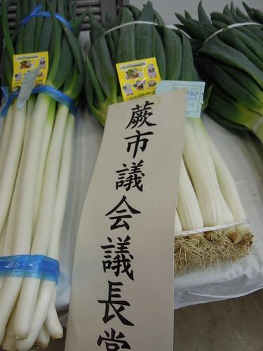 蕨市園芸品評会 蕨市議会議長賞