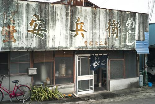 CB J1 10 026 宮崎県川南町 M8 sx35a#