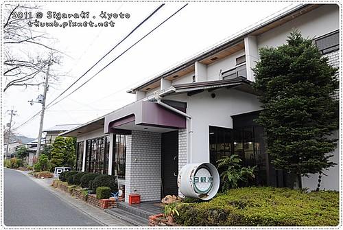 紫香樂民宿 (5).jpg