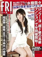 111203 - 女性聲優「水樹奈々」在昨天榮登日本八卦雜誌『FRIDAY』封面,並接受獨家專訪!