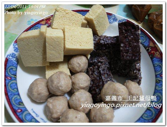 嘉義市_王記薑母鴨20111204_R0049498