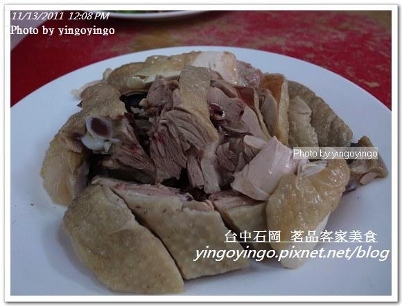 台中石岡_茗品客家美食20111113_R0043905
