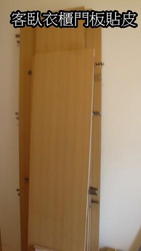 9客臥衣櫃門板貼皮