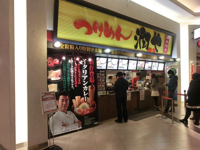 つけめん潤や Food Court - AEON Lake Town (イオンレイクタウン フードコート) 埼玉越谷