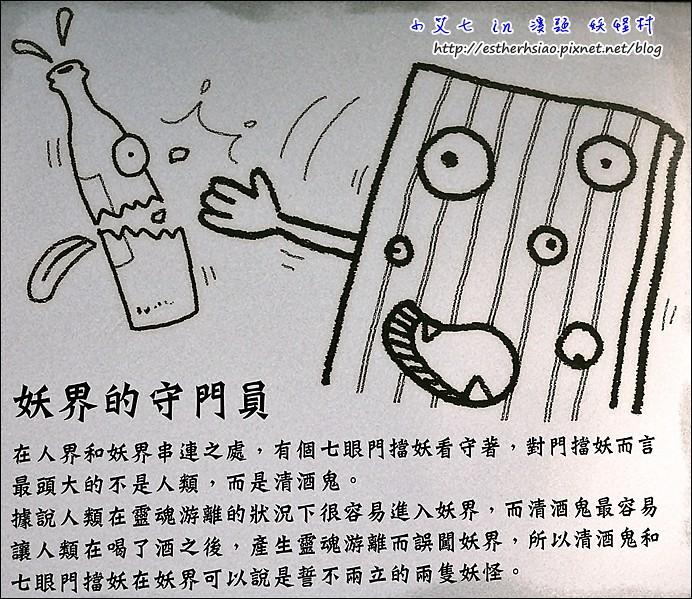 11 七眼門檔妖&清酒鬼