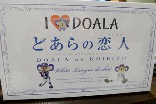 名古屋おみやげ -- DOALAの恋人