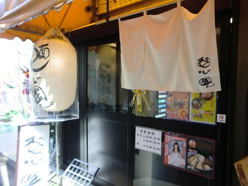 20120111麺心國もと-001