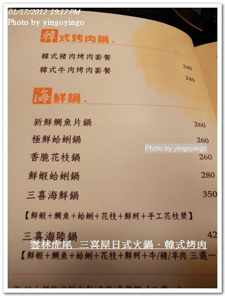 雲林虎尾_三喜屋20120117_R0050531