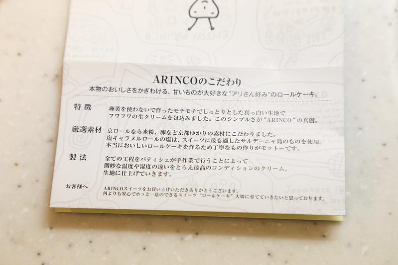 arinco-8