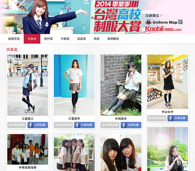 2014 畢業季 台灣高校制服大賞