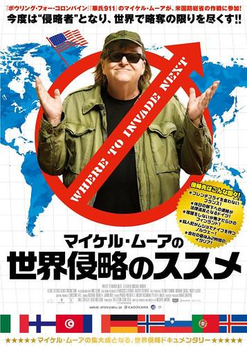 映画『マイケル・ムーアの世界侵略のススメ』ポスター