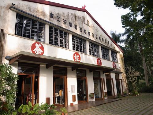 2011/11/24  日月老茶廠