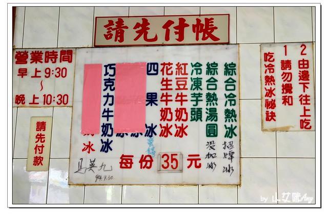 潮州正老牌冷熱冰IMG_2279