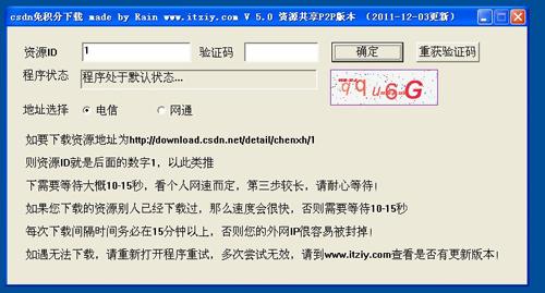 CSDN免积分免登陆下载工具5.0[仅40KB,小巧实用] | 爱软客
