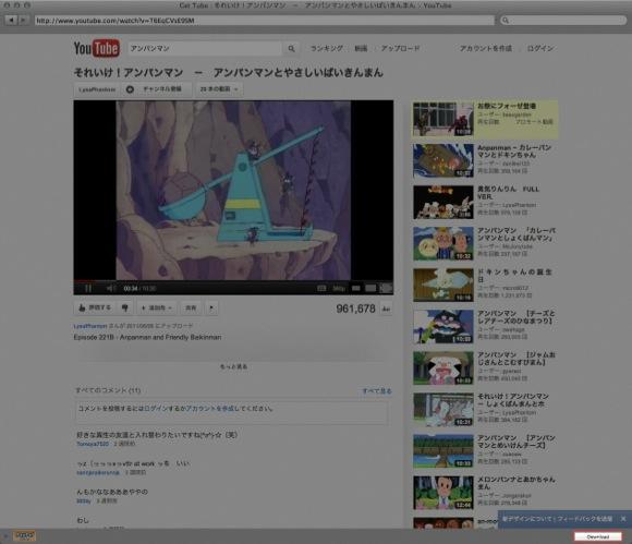 Get Tube - それいけ!アンパンマン - アンパンマンとやさしいばいきんまん - YouTube