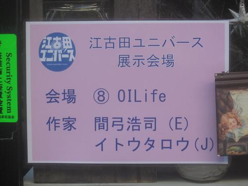 張り紙@オイルライフ(江古田)