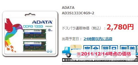 adata ddr3-1333