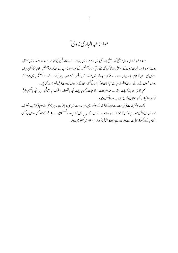 Maulana_Abdul_Bari_Nadvi