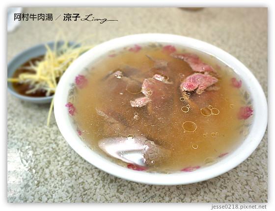 阿村牛肉湯 3