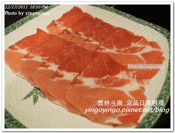 雲林斗南_京品日本料理20111217_R0049803