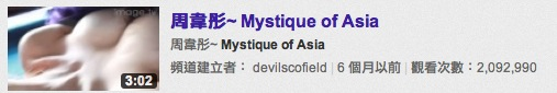 周韋彤 ~ Mystique of Asia 綁架FB