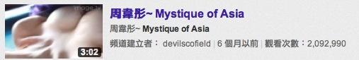 周韋彤 ~ Mystique of Asia 綁架FB