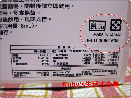婕凡希Q10膠原蛋白飲料 (3)