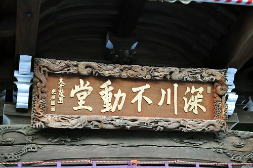 Hukagawa-Fudou