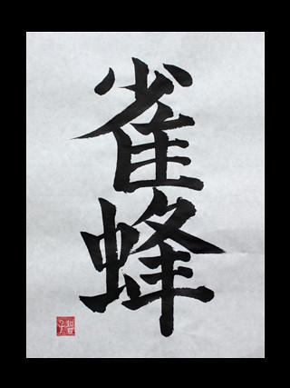 Suzumebachi Japanese Kanji Symbols For Hornet Japanese Kanji