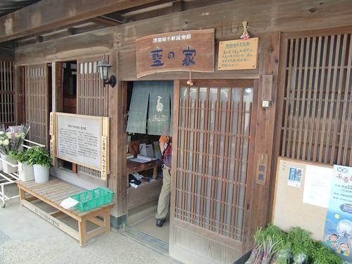 津屋崎千軒民族館・藍の家