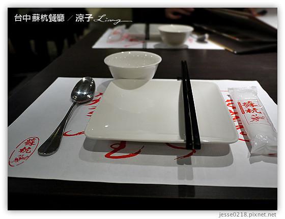 台中 蘇杭餐廳 11