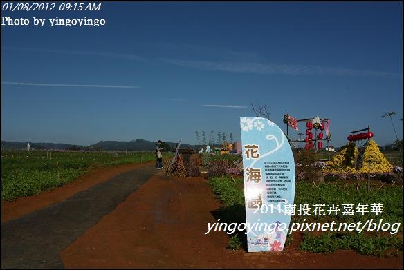 2011南投花卉嘉年華20120108_I2327