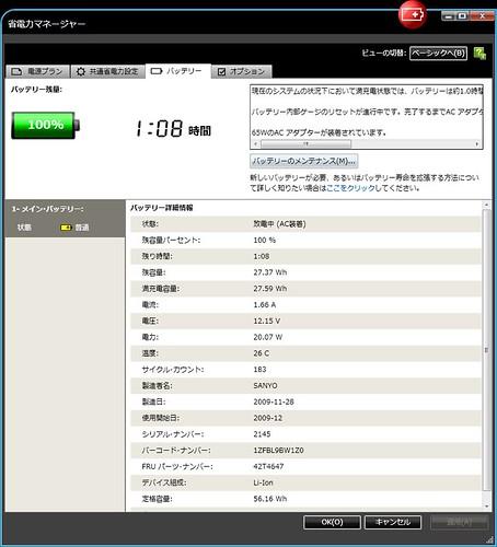 ThinkPad Battery_006