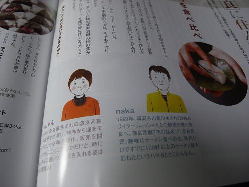 季刊誌『まほろびすと』新創刊-05