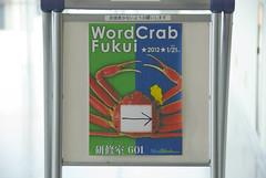 WordCrab2012 入口案内