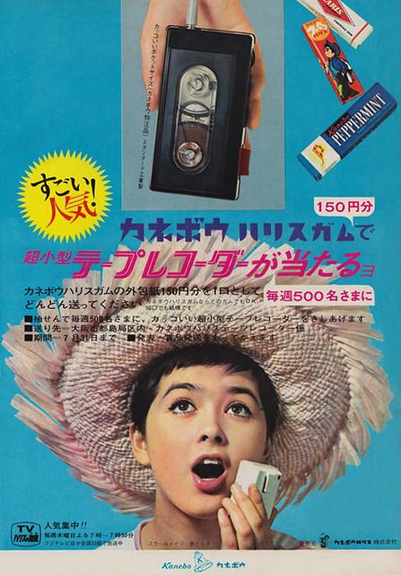 1966 Kanebo Gum