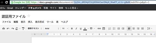 Google Documentのdoc_id