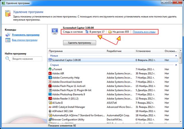 Главное окно функции удаления программ в Reg Organizer 5.40