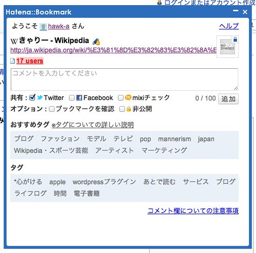 きゃりー - Wikipedia