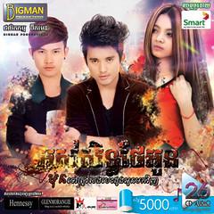 bigman-cd-26