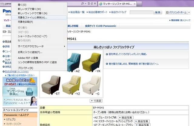 WindowsのInternet Explorer