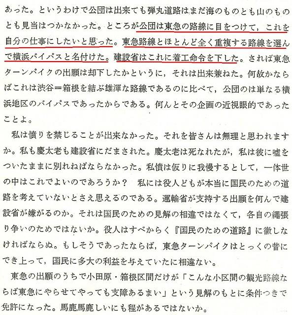 東急ターンパイクと第三京浜