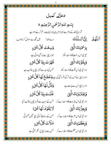 Quranic Softwares Dua E Kumail Dua E Khizar Nabi