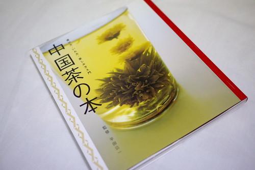 中国茶の本