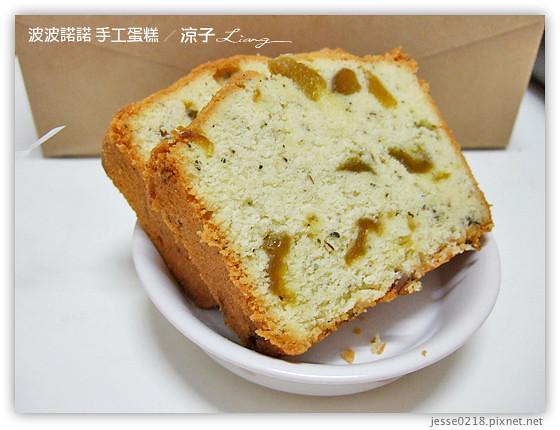 波波諾諾 手工蛋糕 1