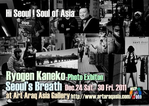Seoul's Breath